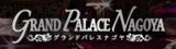 GRAND PALACE -NAGOYA-OSU- グランドパレスナゴヤ-オオス